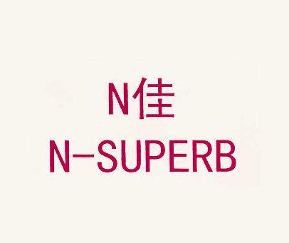 N佳-N-SUPERB
