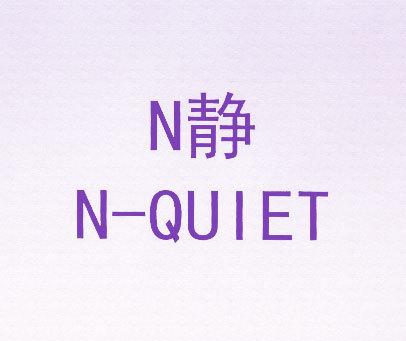 N静-N-QUIET