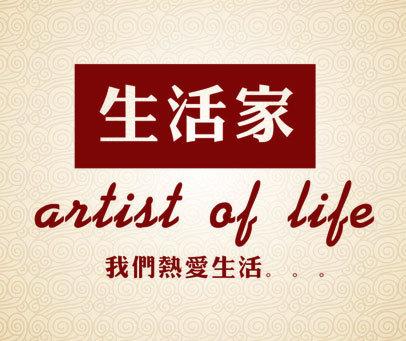 生活家-我们热爱生活-ARTIST-OF-LIFE
