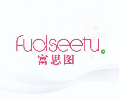 富思图-FUOLSEETU