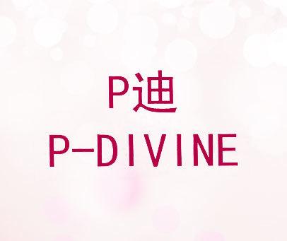 迪-P-DIVINE-P
