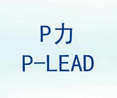 P力-P-LEAD