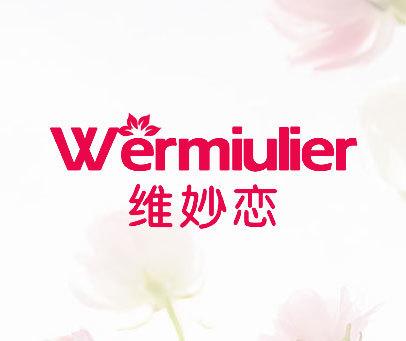 维妙恋-WERMIULIER