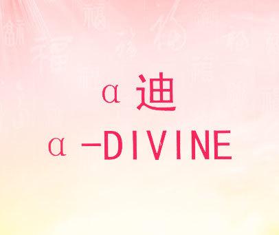 迪-DIVINE