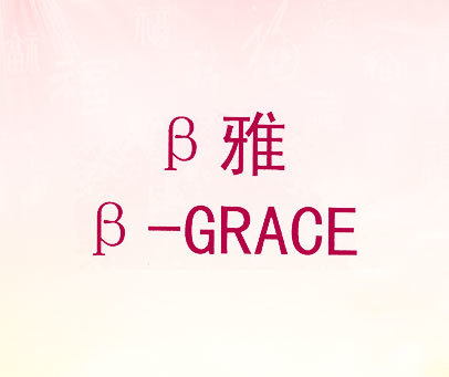 B-雅-B-GRACE
