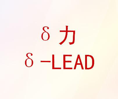 δ力-LEAD
