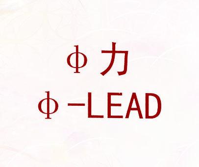 Φ-力-LEAD