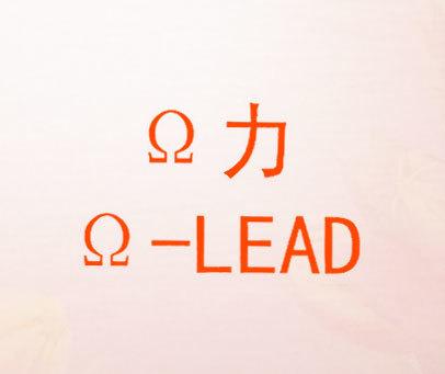 Ω-力-LEAD