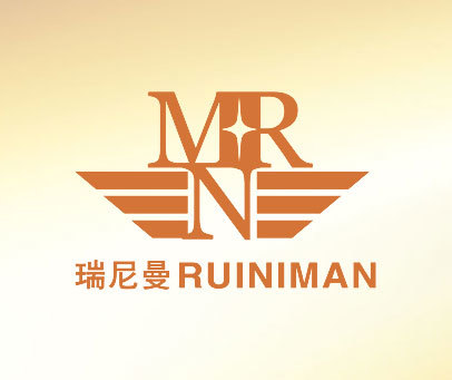 瑞尼曼-MRN