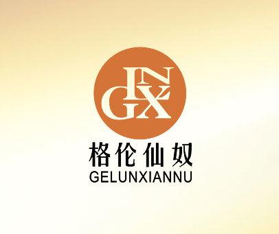 格伦仙奴-GLXN