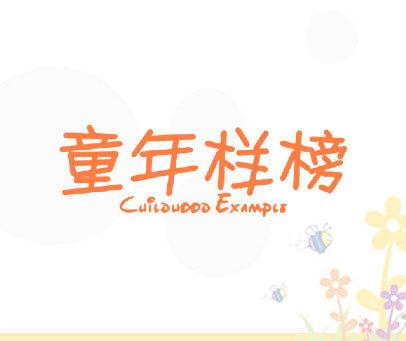 童年样榜-CHILDHOOD-EXAMPLE