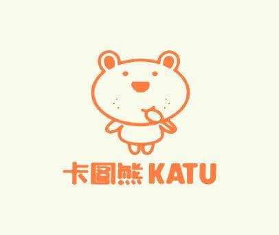 卡图熊-KATU