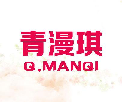 青漫琪-Q.MANQI