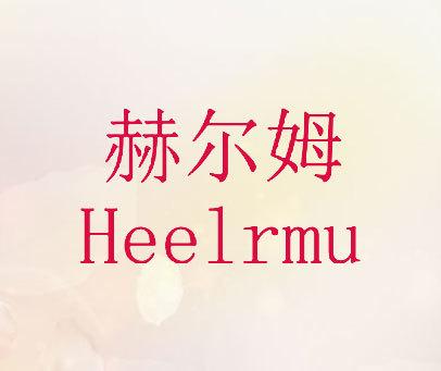 赫尔姆-HEELRMU