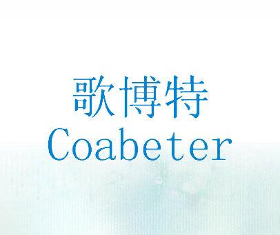歌博特-COABETER