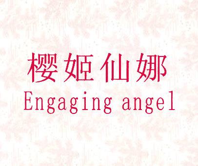 樱姬仙娜;ENGAGING-ANGEL