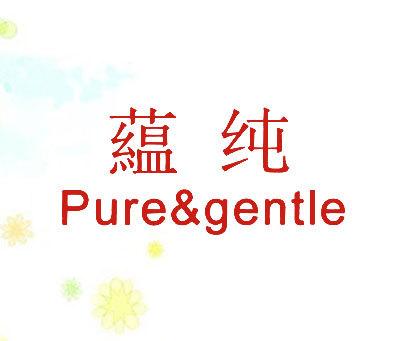 蕴纯-PURE&GENTLE