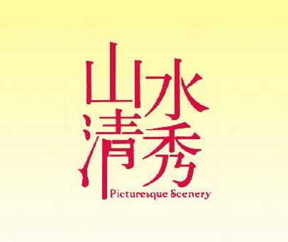 山清水秀-PICTURESQUE-SCENERY