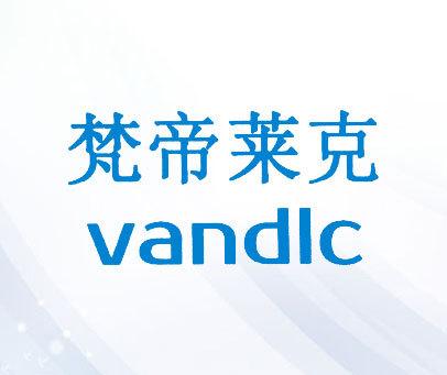 梵帝莱克-VANDLC
