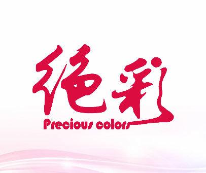 绝彩-PRECIOUS-COLORS