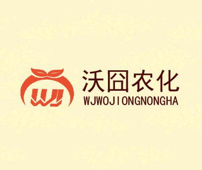 WJ-沃囧农化-WOJIONGNONGHA