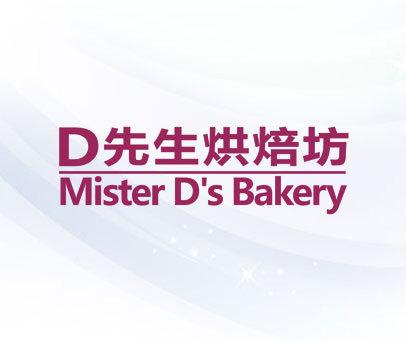 先生烘焙坊-D-MISTER-D'S-BAKERY
