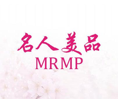 名人美品-MRMP