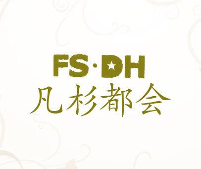 FS.DH-凡杉都会