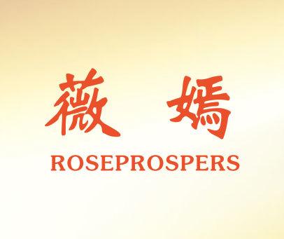 薇嫣-ROSEPROSPERS