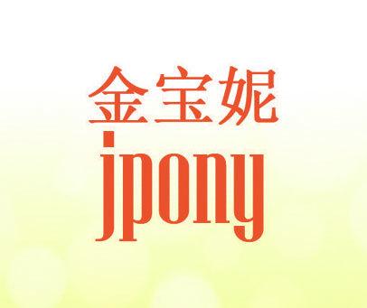 金宝妮-JPONY