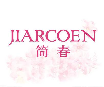 简春-JIARCOEN