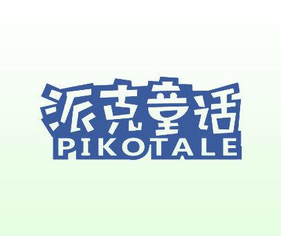 派克童话-PIKOTALE