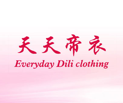 天天帝衣-EVERYDAY-DILI-CLOTHING