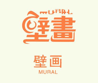 壁画;MURAL