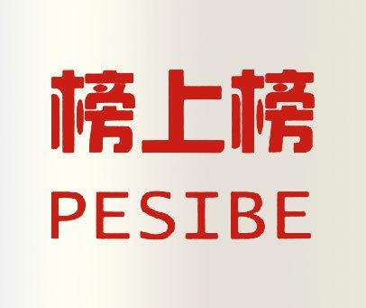 榜上榜-PESIBE