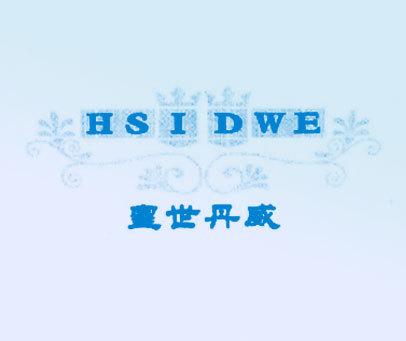 皇世丹威;HSIDWE