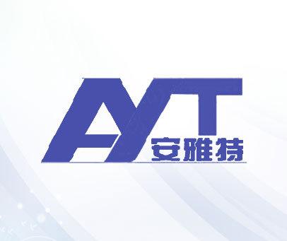 安雅特-AYT