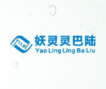 YLLBL-妖灵灵巴陆