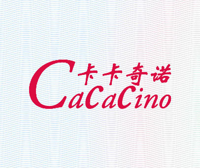 卡卡奇诺-CACACINO