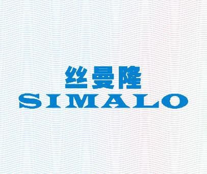 丝曼隆-SIMALO