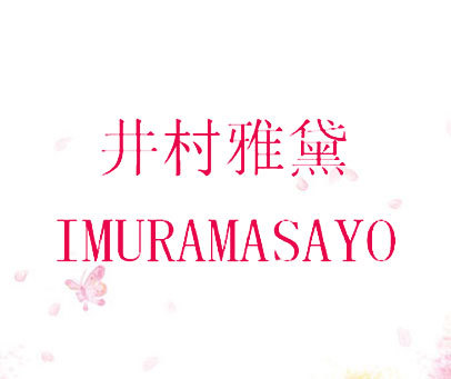井村雅黛-IMURAMASAYO