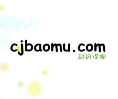 超级保姆-CJBAOMU.COM