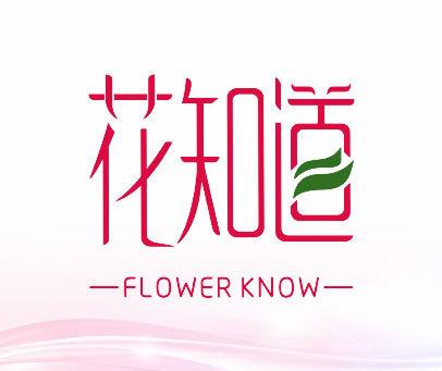 花知道-FLOWER-KNOW