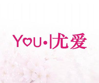 尤爱-YOU