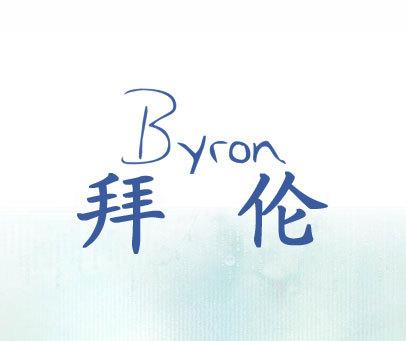 拜伦-BYRON