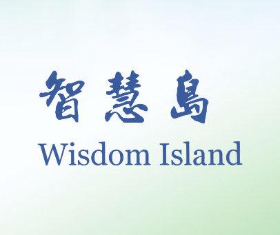 智慧岛-WISDOM-ISLAND