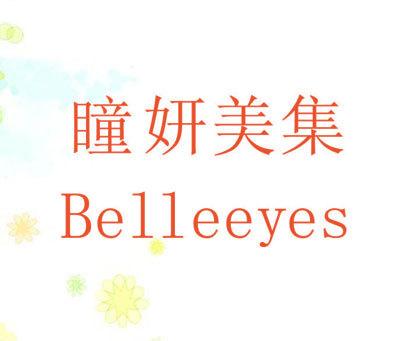 瞳妍美集-BELLEEYES