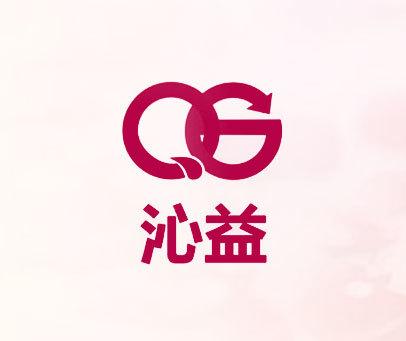 沁益-QG