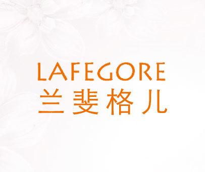 兰斐格儿-LAFEGORE