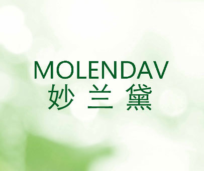 妙兰黛-MOLENDAV